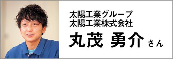 丸茂勇介さん