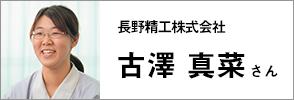 古澤真菜さん