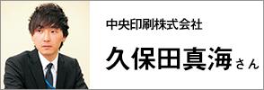 久保田真海さん