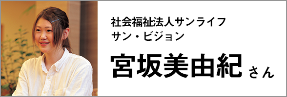宮坂美由紀さん