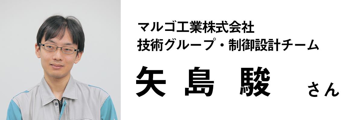 矢島駿さん