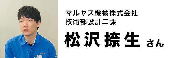 松沢捺生さん