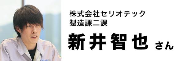 新井智也さん