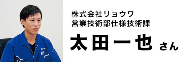 太田一也さん